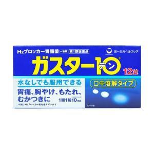 ガスター10 S錠(12錠) ※要メール返信「医薬品の情報提供」メールをご確認ください ★ 第1類医薬品|fujiyaku