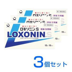 ★【第1類医薬品】ロキソニンS 12錠【3個セット】 PL※要メール返信 薬剤師からのメールをご確認ください 痛み止め|fujiyaku