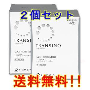 トランシーノII 240錠 2個 ※要メール返信 「医薬品の情報提供」メールをご確認ください 第1類医薬品|fujiyaku