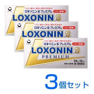 ロキソニンSプレミアム 24錠 3個セット ※要メール返信 薬剤師からのメールをご確認ください ★ 第1類医薬品|fujiyaku