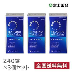 【第3類医薬品】トランシーノ ホワイトCクリア 240錠 3個セット