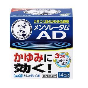 【第2類医薬品】メンソレータムADクリームm 145g ジャー