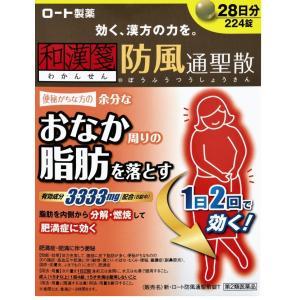 和漢箋 防風通聖散錠T わかんせん 224錠OK 新・ロート 第2類医薬品|fujiyaku