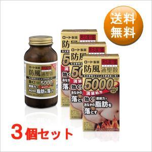 【第2類医薬品】防風通聖散錠満量3個セット [週末目玉商品]