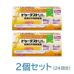 ドゥーテストLHa 12回分×2 排卵日予測検査薬 一般用検査薬 第1類医薬品