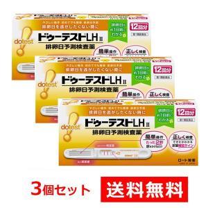 ドゥーテストLHa 12回分×3 排卵日予測検査薬 一般用検査薬 第1類医薬品|fujiyaku