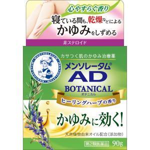 【第2類医薬品】メンソレータムADボタニカルクリーム 90g