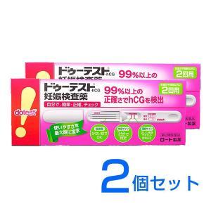 【第2類医薬品】ドゥーテスト.hCG 2回用2個セット [妊娠検査薬][一般用検査薬]|fujiyaku