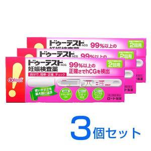 【第2類医薬品】ドゥーテスト.hCG 2回用3個セット [妊娠検査薬][一般用検査薬]|fujiyaku