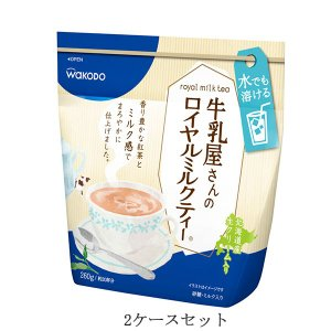 牛乳屋さんのロイヤルミルクティー (260g/袋) 12袋入り×2ケース(計24個)(和光堂)[紅茶...