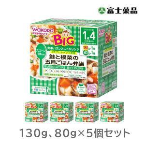 和光堂 BIGサイズの栄養マルシェ 鮭と根菜の五目ごはん弁当 130g×1パック、80g×1パック×...