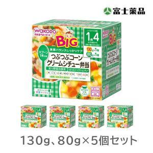和光堂 BIGサイズの栄養マルシェ つぶつぶコーンクリームシチュー弁当 130g×1パック、80g×...