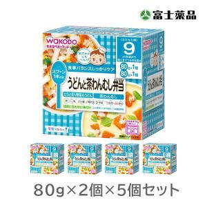 和光堂 栄養マルシェ うどんと茶わんむし弁当 80g×2パック×5個セット(PP)