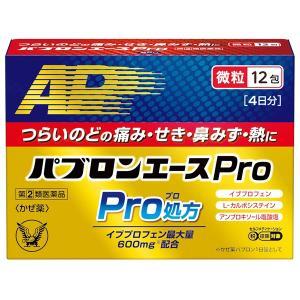 ★【指定第2類医薬品】パブロンエースPro微粒 12包