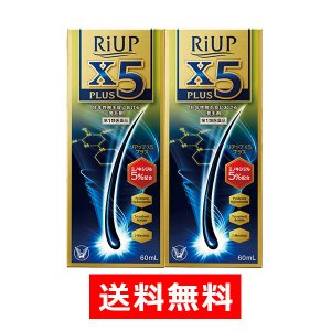 リアップX5プラス 60mL×2個セット riup x5 PLUS 育毛剤 発毛剤 第1類医薬品|fujiyaku