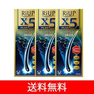 リアップX5プラス 60mL×3個セット riup x5 PLUS 育毛剤 発毛剤 第1類医薬品|fujiyaku