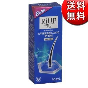 リアップ 120mL 育毛剤 発毛剤 第1類医薬品|fujiyaku