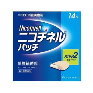 ニコチネルパッチ10 (14枚) ※要メール返信 薬剤師からのメールをご確認ください PL ★ 第1類医薬品|fujiyaku