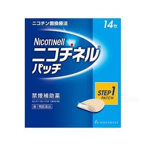 ニコチネルパッチ20 禁煙パッチ ニコチンパッチ 14枚 PL ★ 第1類医薬品|fujiyaku