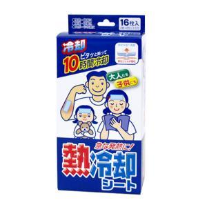 東和製薬 熱冷却シート10時間 大人・子供兼用 (16枚入) fujiyaku