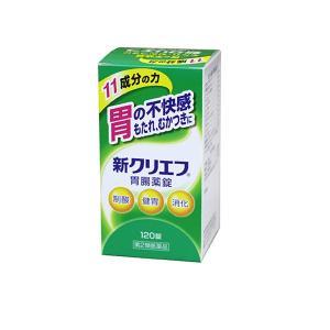 【第2類医薬品】新クリエフ胃腸薬錠(120錠) T-富士薬品PayPayモール店