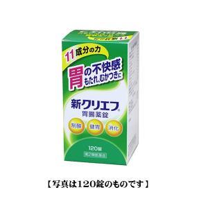 新クリエフ胃腸薬錠(300錠) 第2類医薬品|T-富士薬品PayPayモール店