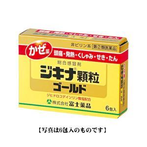 風邪薬 錠剤 鼻水 咳止め 薬 たん 頭痛 発熱 ジキナ顆粒ゴールド 12包 指定第2類医薬品