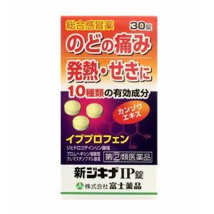 ★【第(2)類医薬品】 新ジキナIP錠 (30錠)|fujiyaku