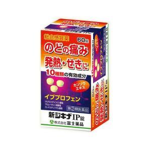 新ジキナIP錠 (60錠) ★ 第(2)類医薬品|fujiyaku