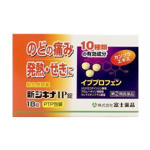 ★【第(2)類医薬品】 新ジキナIP錠 (18錠)|fujiyaku