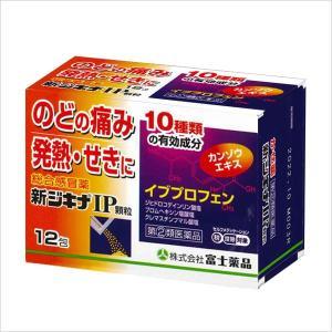 新ジキナIP顆粒 (12包) ★ 指定第2類医薬品|fujiyaku