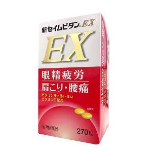 【第3類医薬品】新セイムビタンEX(270錠) 眼精疲労 肩...