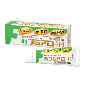 新フジアローH (10g) 指定第2類医薬品|fujiyaku