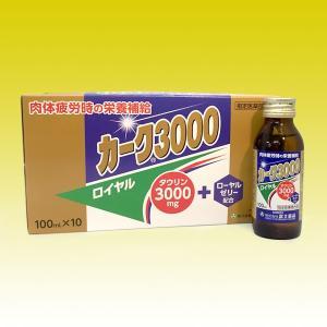 指定医薬部外品 カーク3000ロイヤル 100mL×10本 (タウリン3000mg 栄養ドリンク|fujiyaku