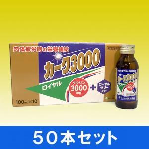 指定医薬部外品 カーク3000ロイヤル 100mL×50本 (タウリン3000mg 栄養ドリンク|fujiyaku