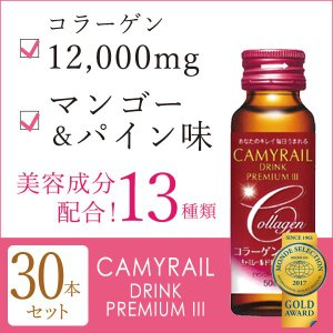 キャミレールドリンクプレミアムIII 50mL 30本 コラーゲン ドリンク|fujiyaku