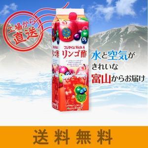 富士薬品リンゴ酢りんご酢 ドリンク フジタイムRich A1...