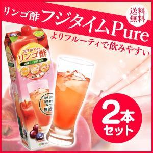 富士薬品オリジナルりんご酢 フジタイムPure 1800mL 2本セット 飲む酢 送料無料|fujiyaku