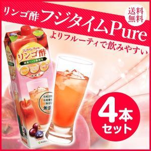 富士薬品オリジナルりんご酢 フジタイムPure 1800mL 4本セット 飲む酢 送料無料