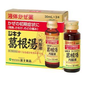 ジキナ葛根湯内服液 (30mL×3本) 第2類医薬品|fujiyaku