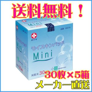 モイスキンパッド Mini 4.5cm×4.5cm 滅菌済 30袋入×5箱 (白十字)【直送品】【4...