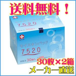 モイスキンパッド 7520 7.5cm×20cm 滅菌済 30袋入×2箱 (白十字)【直送品】【49...
