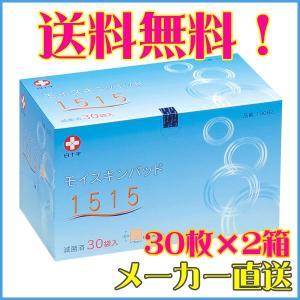 モイスキンパッド 1515 15cm×15cm 滅菌済 30袋入×2箱 (白十字)【直送品】【498...