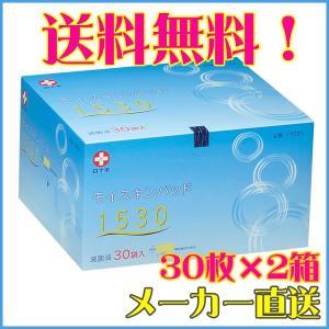 モイスキンパッド 1530 15cm×30cm 滅菌済 30袋入×2箱 (白十字)【直送品】【498...