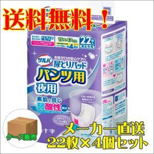 サルバ 尿とりパッド パンツ用夜用 22枚入り×4パック(白十字) 直送品 4987603331693|fujiyaku