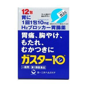 ガスター10<散> 12包 ※要メール返信「医薬品の情報提供」メールをご確認ください ★ 第1類医薬品|T-富士薬品PayPayモール店