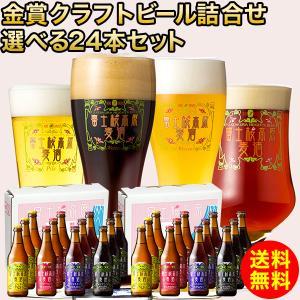 【ビールギフト】「富士桜高原麦酒選べる24本セット」 金賞受賞のクラフトビール飲み比べ! 【地ビール】【送料無料】 fujizakurabeer