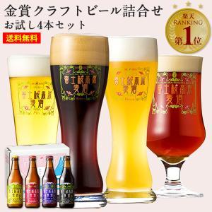 金賞地ビール飲み比べ:「富士桜高原麦酒お試し4本セット」 【送料無料】【クラフトビール】【期間&初回限定】ビール 地ビール 詰め合わせ ギフト 内祝い