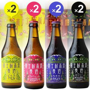 「富士桜高原麦酒4種8本セット」 地ビール クラフトビール ギフト お酒 お歳暮 お中元