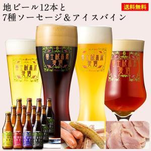 【ビールギフト】「富士桜高原麦酒ごちそう12本セット」 地ビール飲み比べ&アイスバイン&ソーセージ 【クラフトビール】【送料無料】 fujizakurabeer